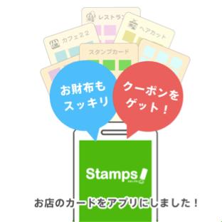 お店のカードをアプリにしました!