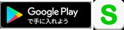 Bnr google play 02