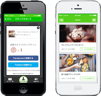 スタンプス(Stamps)アプリ