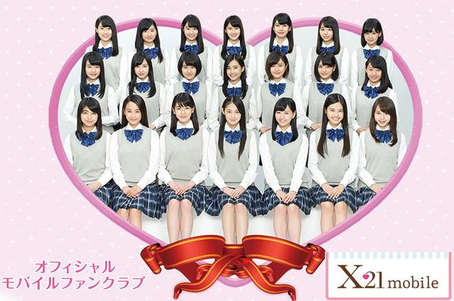 X21オフィシャルモバイルファンクラブ