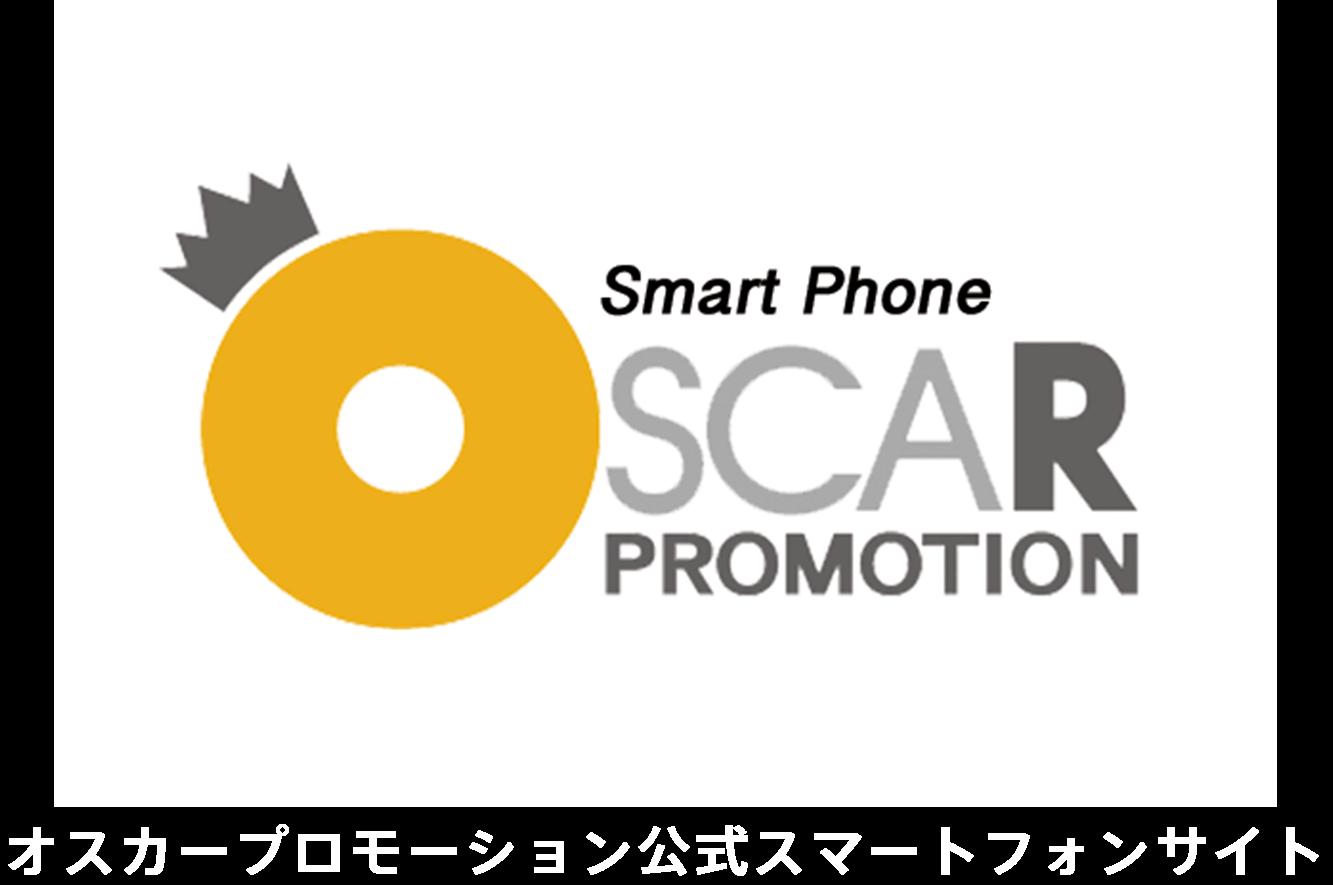オスカープロモーション公式スマートフォンサイト