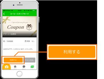 アプリの利用方法