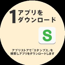 Step shop info 01 pc