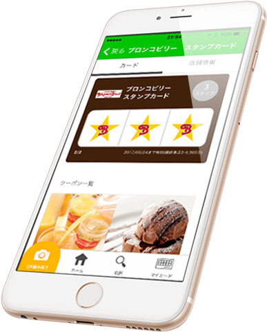 スタンプス(Stamps)アプリ画面